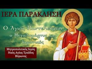 Φωτογραφία για Ιερά Παράκληση προς τον Άγιο Παντελεήμονα