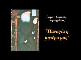 Φωτογραφία για Γέρων Ιωακείμ Αγιορείτης - Παναγία η Μητέρα μας