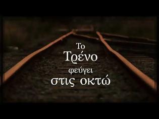Φωτογραφία για Μίκης Θεοδωράκης, Αναστασία - Το τρένο φεύγει στις οκτώ.
