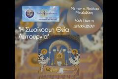 Τα «Ειρηνικά» της Θείας Λειτουργίας - Ομιλία του Καθηγουμένου της Ι. Μ. Δοχειαρείου π. Αμφιλοχίου στην Τράπεζα
